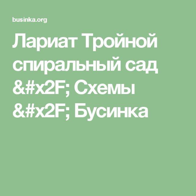 Лариат Тройной спиральный сад / Схемы / Бусинка