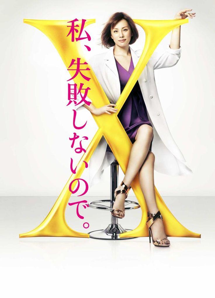テレ朝系の日本シリーズ、ドクターX各地区高視聴率 #米倉涼子 #ドラマ