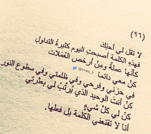عبارات من ك تب Vvnn 3 تويتر Cool Words Words Quotes Arabic Words