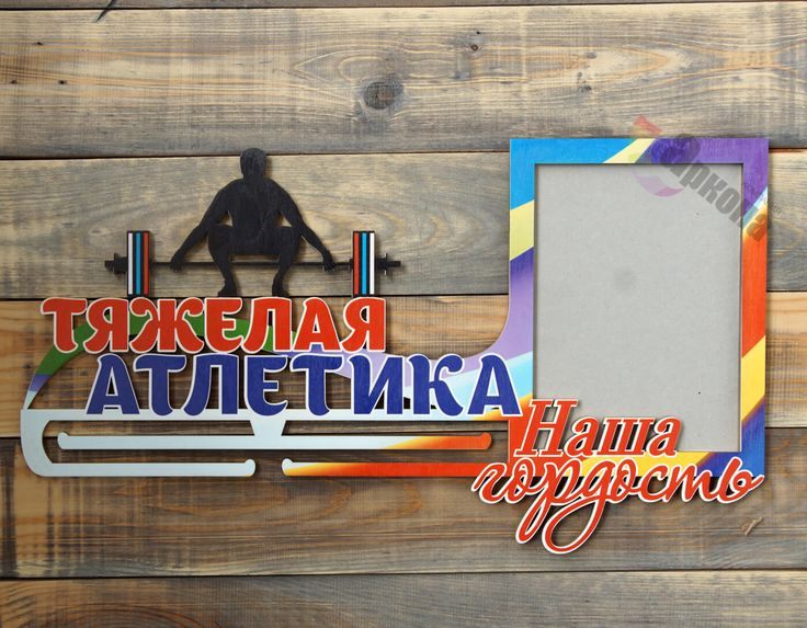 Холдер для медалей ХМ-0021 Тяжелая атлетика, Аркона