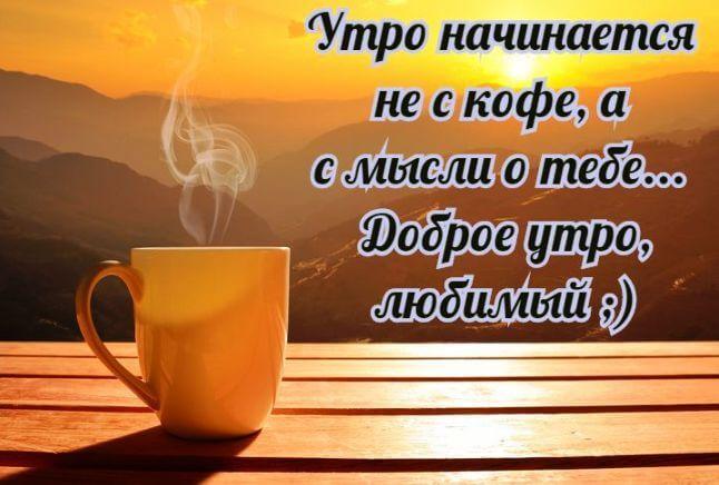 Кофе, открытки доброго утра хорошего дня любимый