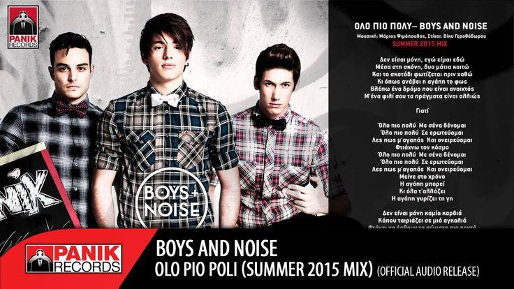 Boys and Noise - Όλο Πιο Πολύ (Summer 2015 Mix) | Official Lyric Video HQ