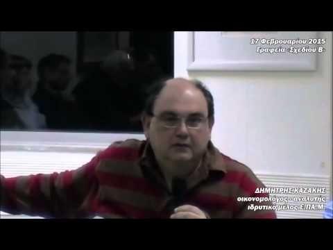 Δ.Καζάκης : Πολιτικο-οικονομική ανάλυση της «κρίσης» & διέξοδοι απ'αυτήν