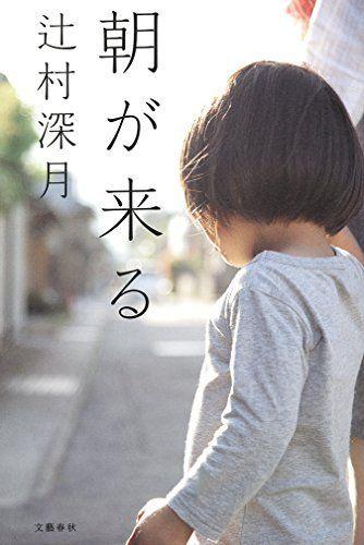 朝が来る (文春e-book) 辻村深月, :::出版社: 文藝春秋 (2015/6/15):::Kindle