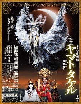 yamatotakeru201206_chirashi_s.jpg