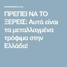 ΠΡΕΠΕΙ ΝΑ ΤΟ ΞΕΡΕΙΣ: Αυτά είναι τα μεταλλαγμένα τρόφιμα στην Ελλάδα!