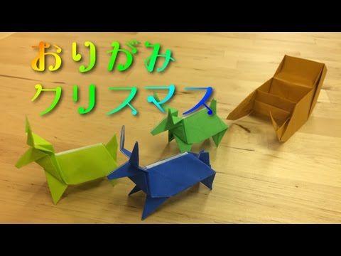 【折紙(origami)】サンタのソリ Sleigh(Santa Claus rides) - YouTube