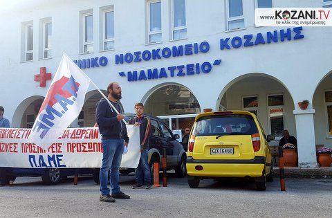 ΠΑΜΕ Κοζάνης: Για τους εργαζόμενους στην καθαριότητα, φύλαξη, σίτιση, τεχν. υπηρεσίες κλπ του Νοσοκομείου Κοζάνης