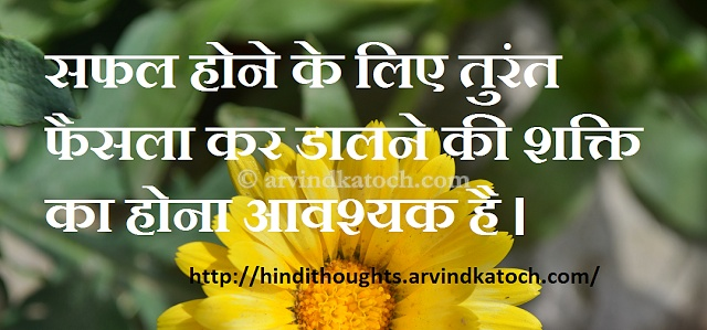 Best of Hindi Thoughts and Quotes: Hindi Thought HD Picture Message on To be Successful सफल होने के लिए