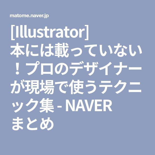 [Illustrator] 本には載っていない!プロのデザイナーが現場で使うテクニック集 - NAVER まとめ
