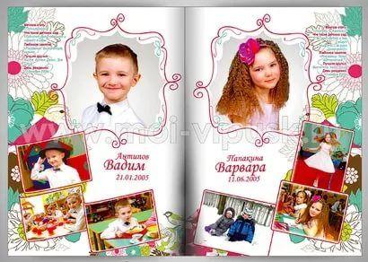 выпускые альбомы: 20 тыс изображений найдено в Яндекс.Картинках