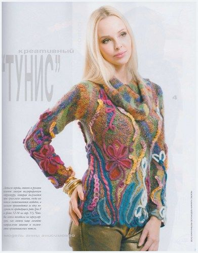 FRESH Zhurnal MOD Fashion Magazine 563 Russian knit and crochet