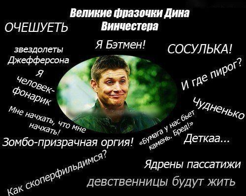 Великие фразочки Дина Винчестера. #Дин_Винчестер #Dean_Winchester #Supernatural