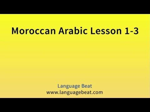 Moroccan Arabic Lessons 1- 30 - YouTube