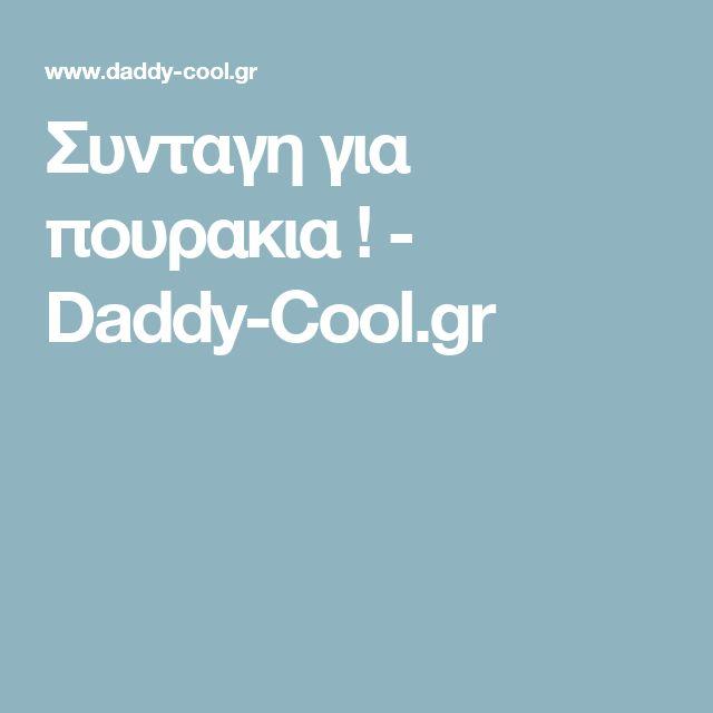 Συνταγη για πουρακια ! - Daddy-Cool.gr