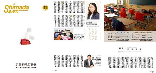 全国広報コンクール 2016(平成28)年審査結果 :日本広報協会