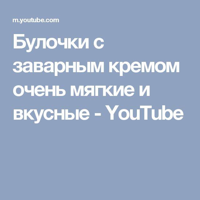 Булочки с заварным кремом очень мягкие и вкусные - YouTube