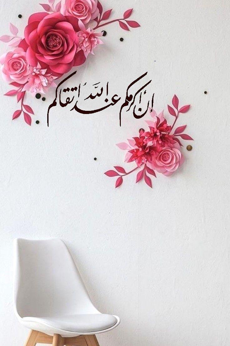 قرآن كريم آية إن أكرمكم عند الله أتقاكم Lotus Flower Tattoo Flower Tattoo Flowers