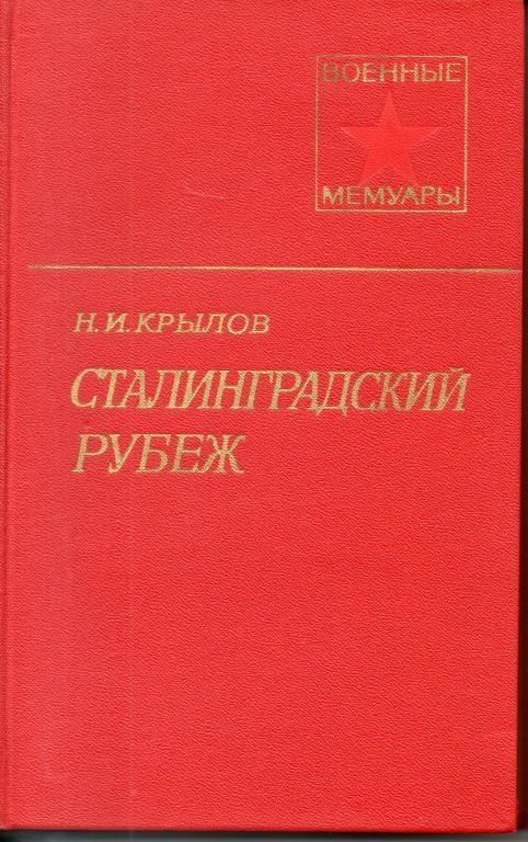 Крылов Н.И. Сталинградский рубеж.