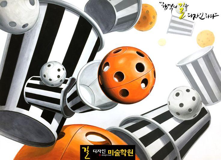 건국대 실기대회 7부 골프공 종이컵
