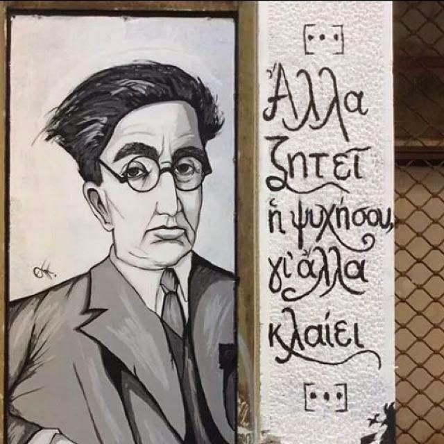 Γκράφιτι #439 | GRAFFITI WALL