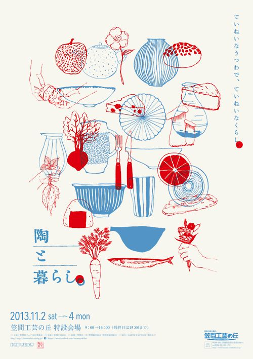 red blue jap design >> Japanese Poster: Pottery and Life. Ryotaro Sasame / Sprout. 2013