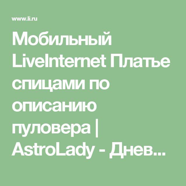 Мобильный LiveInternet Платье спицами по описанию пуловера | AstroLady - Дневник AstroLady |