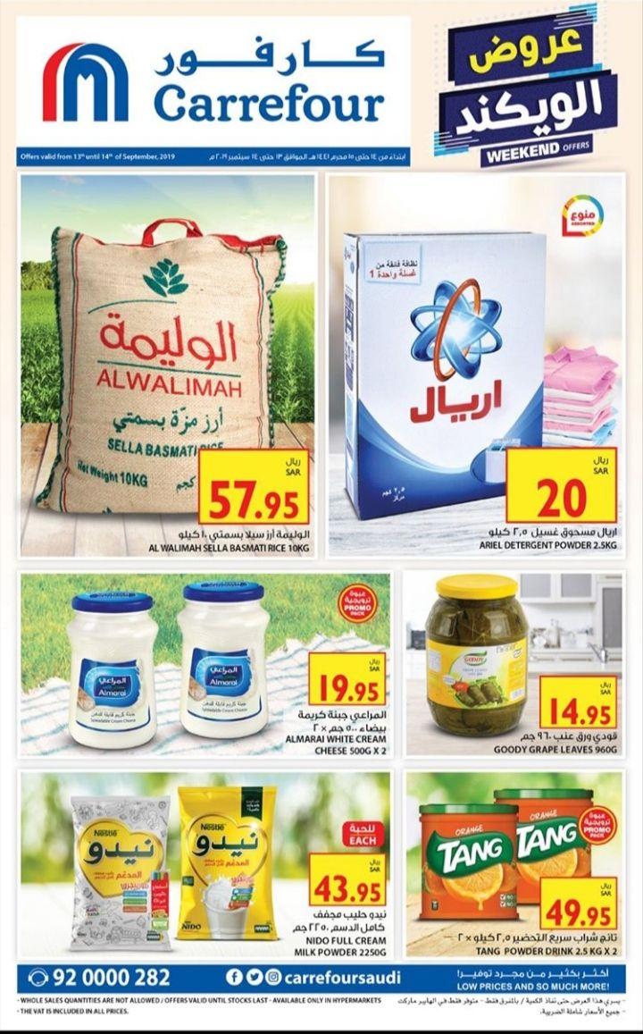عروض كارفور Carrefour لمدة 3 أيام فقط Ariel Detergent Bottle Detergent