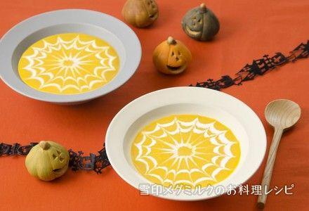 パンプキンスープ ~クモの巣デコ ~|雪印メグミルクのお料理レシピ