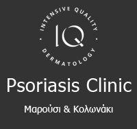 Φωτοθεραπεία στο Σπίτι – Psoriasis Clinic