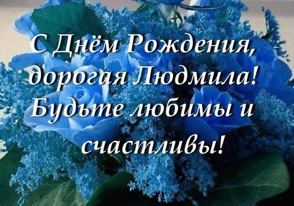 С днем рождения Людмила картинки | С днем рождения ...