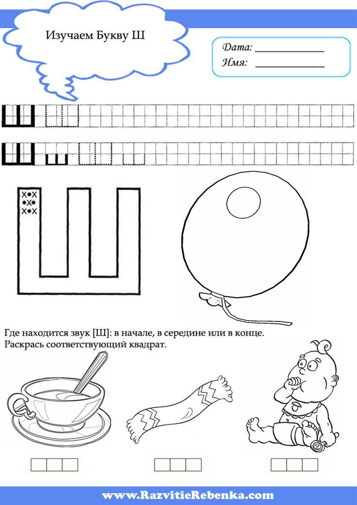 Скачайте бесплатно рабочую тетрадь для дошкольников.   Рабочая тетрадь для дошкольника  Рабочая тетрадь для изучения букв алфавита.  Изучае...