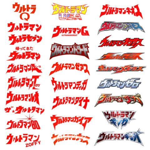 Ultraman logos