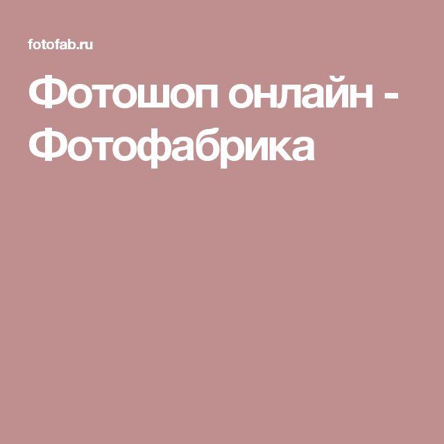 Фотошоп онлайн - Фотофабрика
