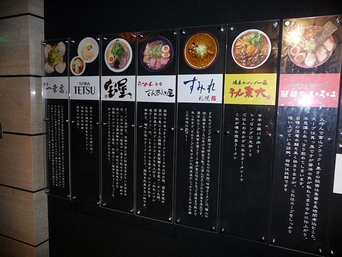 京都拉麺小路 - Ramen restaurants in 10th floor Kyoto Station - Japan - Amazing food, if only I could remember which one it was I went to!