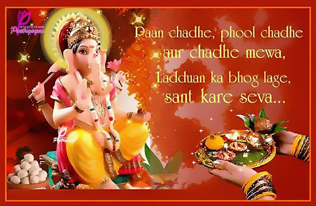 Poetry: Happy Ganesh Chaturthi Wishes and SMS with Cards and Poems
