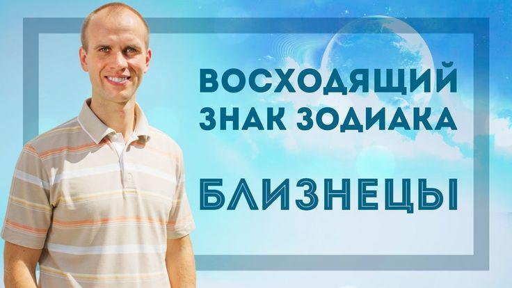 Восходящий знак зодиака Близнецы в Джйотиш | Дмитрий Бутузов (Ведический...