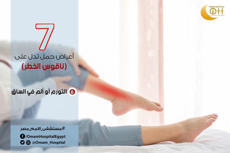 مبروك انتي حامل 7 اعراض حمل تدل على ناقوس الخطر 6 تورم الساق والألم أثناء الحمل تورم الساق او القدمين هي مشكلة طبيعية رغم أنها محبطة بالنسبة لل Thumbs Up