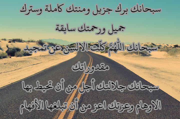 Pin By أبو عبدالله On كلمات ثناء وتسبيح وتمجيد لله Movie Posters Poster Movies