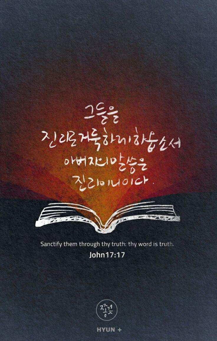 요한복음 17:17