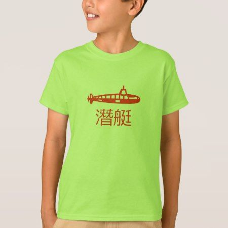 Submarine and Chinese word for Submarine T-Shirt - click/tap to personalize and buy