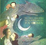 Απο το Μαλί μέχρι την Ιαπωνία, σε όλους τους πολιτισμούς, τα νανουρίσματα παίζουν ιδιαίτερα σημαντικό ρόλο στην πρώτη γνωριμία των παιδιών με τις λέξεις και τη μουσική. Οι εικόνες και οι μουσικές αυτού του βιβλίου δημιουργούν ένα τρυφερό, ένα πολύχρωμο τοπίο, το οποίο καλείστε να εξερευνήσετε. (. . .) Ελάτε μαζί μας σ