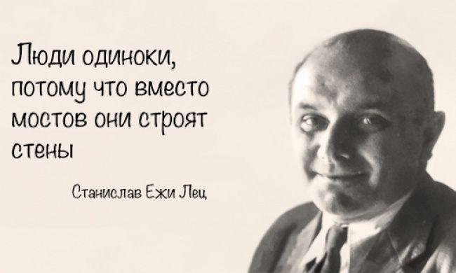Гений сарказма Станислав Ежи Лец