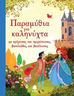 ΠΑΡΑΜΥΘΙΑ ΓΙΑ ΚΑΛΗΝΥΧΤΑ με πρίγκιπες και πριγκίπισσες, βασιλιάδες και βασίλισσες