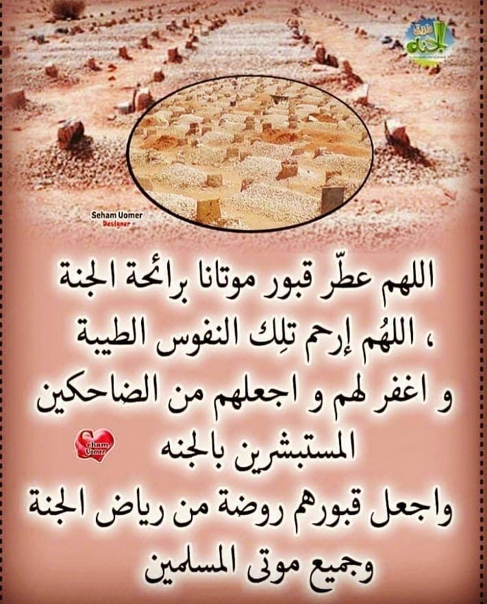 Pin By Ummohamed On اسماء الله الحسنى Matzo Food Bread