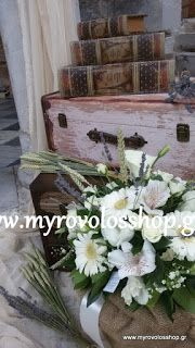 myrovolos : βάπτιση Μετόχι Πανάγιου Τάφου Πλάκα, στάχυα, λεβάντα, λευκά αγριολούλουδα
