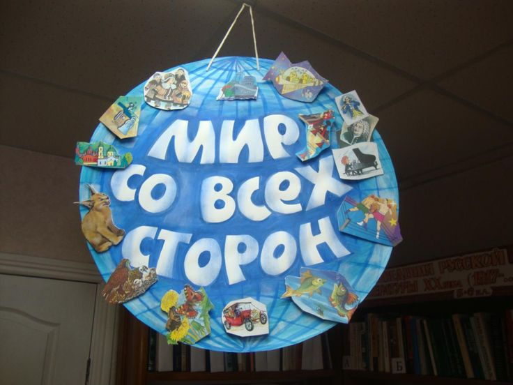 Заголовок выставки. тематического стеллажа