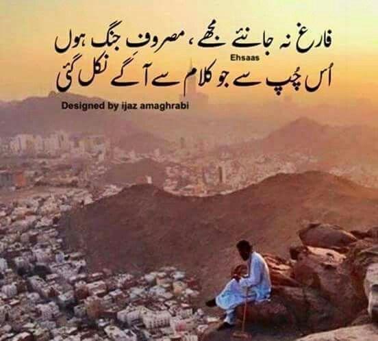 Urdu Poetry, Punjabi