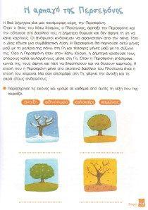 Σπορά (3)