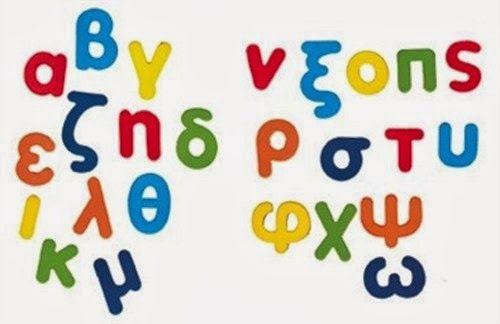Περί μαθησιακών δυσκολιών: Άσκηση για βελτίωση στη γραφή των γραμμάτων